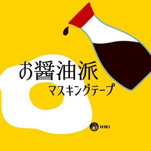 【創作】お醤油派マスキングテープ