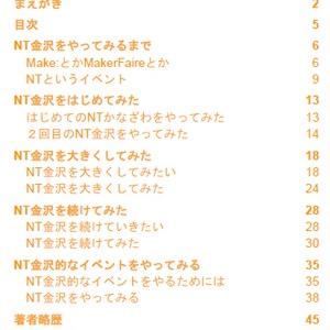 NT金沢をやってみた ~Make的イベントのやりかた #マッハ新書