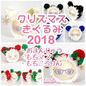 【予約受付中】クリスマス着ぐるみ2018