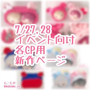 7/27,28 イベント用新作