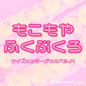 もこもやふくぶくろ♡12/24すぺしゃる追加!