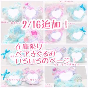 【すぐ発送】2/16追加♡現品限り♡きぐるみペアセット