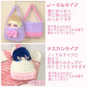 ぬいちゃんのおでかけミニバッグ(カラーオーダー用ページ)