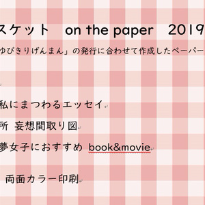 魔法ビスケット on the paper  (2019年 冬)