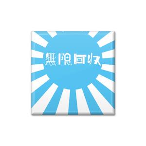 ヲタクの生活 無限回収(水色)