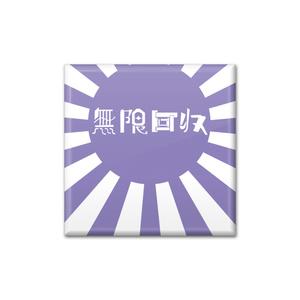 ヲタクの生活 無限回収(紫)