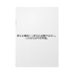 ヲタクの生活 お布施クリアファイル