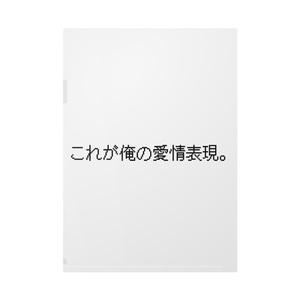 ヲタクの生活 無限回収クリアファイル