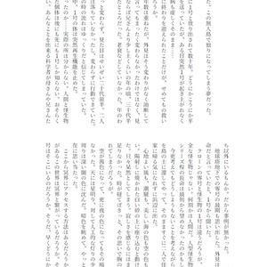 無人島日記Another/天然×高飛車の興亡観察記