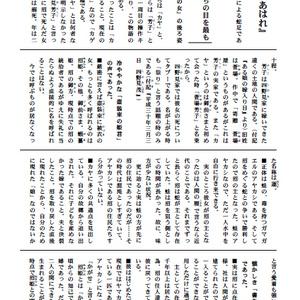 自作フリーゲーム『雨水のあはれ』副読本