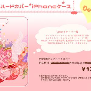 天陸モチーフiPhone6.6s用ハードケース