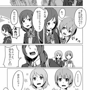 n^2―(1)西木野真姫の事情