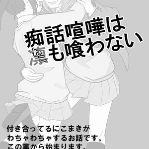 【DL版】痴話喧嘩は凛(ねこ)も喰わない