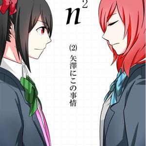 n^2―(2)矢澤にこの事情