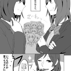 【DL版】真姫ちゃんマシマシまみむめも!