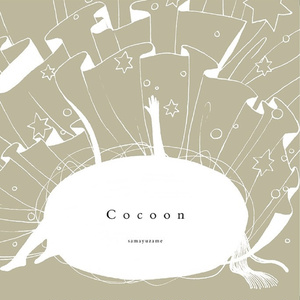 Cocoon【DL版】