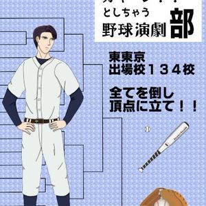 (体験版)涙が出るとカキーン!! としちゃう野球演劇部 第一話PC版