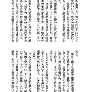 商店街奮戦記
