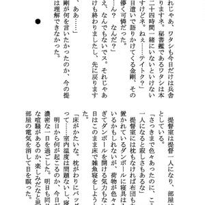 提督奮闘記(提督着任編)