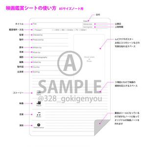 映画鑑賞シート(A)10枚セット