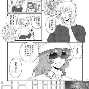 アンファンテリブル/お嬢様♪ノクターン