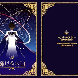 【ジュナぐだ♀】輝ける栄冠<キリーティ>(合同コピー本付)【C95】