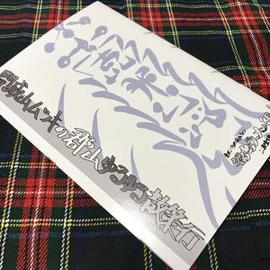 開成山ムツキの郡山ゆるゆる散策行〜福島ラーメン組っ!二次創作イラストブック