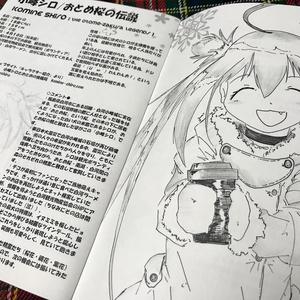 モノクロームフロスト〜東北ご当地萌えキャラアナログイラストブック