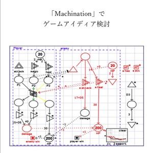 【有料版】「Machination」で ゲームアイディア検討