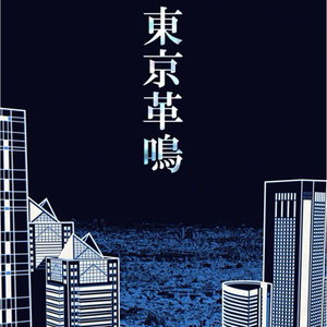 【DL版】東京革鳴