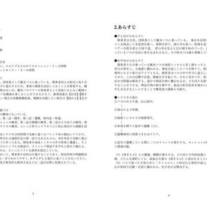 越智満高等学校新聞部シナリオ集vol.2ウミホタル シナリオ編