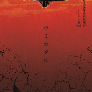 越智満高等学校新聞部シナリオ集vol.2ウミホタル リプレイ編 DL版