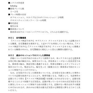 越智満高等学校新聞部シナリオ集vol.4 越智満これくしょん DL版