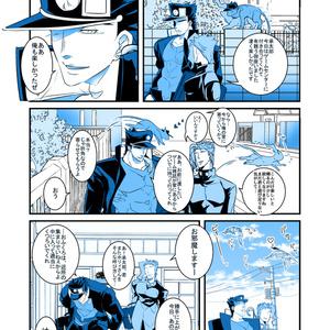 【承花】ポテト IN THE JK