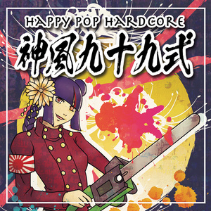 Happy POP Hardcore 神風九十九式