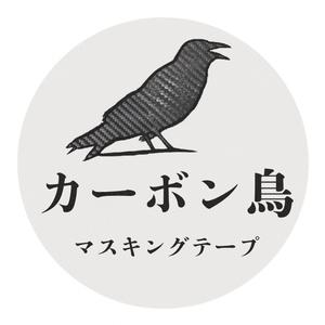 カーボン鳥のマスキングテープ
