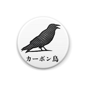 カーボン鳥の缶バッジ
