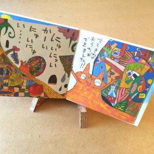 手作り絵本「にゅいにゅいかーい」