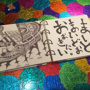 手作り絵本「はやくあいたい宇宙人」
