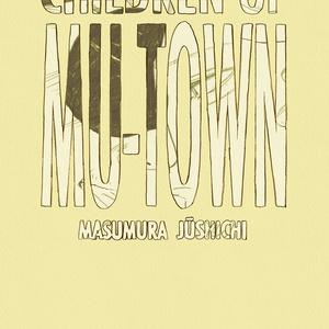 ムー・タウンの子供たち