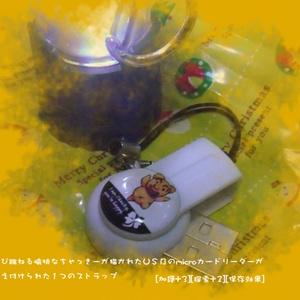 ちゃっきーmicroUSBカードリーダー(予約者向け販売品