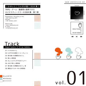 かゆいところに手が届くBGM集 vol.1
