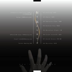 かゆいところに手が届くBGM集 vol.11《振リ返ルベカラズ》