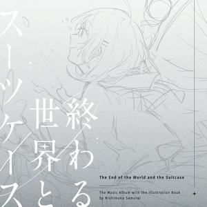 【音楽&イラスト集】終わる世界とスーツケース【電子版】