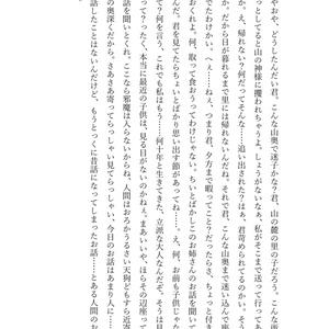 【小説】新説・守矢神社縁起