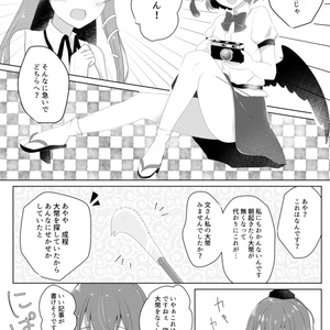 【漫画】キツツキパニック!
