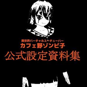 「カフェ野ゾンビ子」公式設定資料集(電子書籍版)