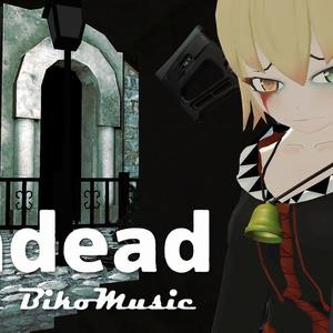 びこミュージック#4「Undead」歌フルバージョン