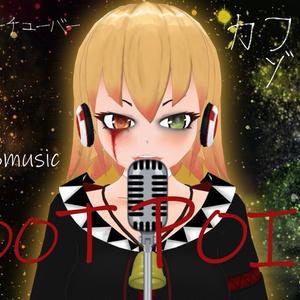 びこミュージック#5「Foot Point」歌フルバージョン