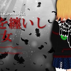 びこミュージック#6「死を纏いし少女」歌フルバージョン